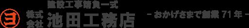 建築工事請負一式 株式会社マルヨ池田工務店